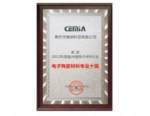电子陶瓷材料专业十强